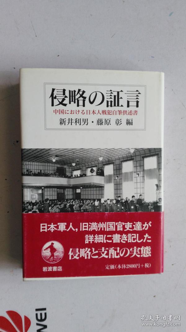 日文原版:侵略の証言-中国にぉける日本人戦犯自笔供述书     1999年  一版一刷   32开