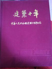 建筑十年:中华人民共和国建国十周年纪念