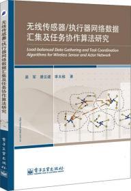 无线传感器/执行器网络数据汇集及任务协作算法研究