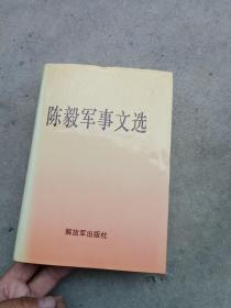 陈毅军事文选  32开精装
