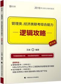 管理类、经济类联考逻辑夯实基础用书:管理类、经济类联考综合能力逻辑攻略(第5版)