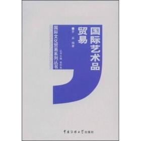 国际文化贸易系列丛书 :国际艺术品贸易