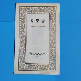 音乐会节目单【中国人民解放军总政治部文工团歌舞团1957年】长3.6宽19.2厘米