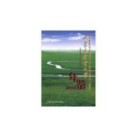 内蒙古农业大学年鉴(2015)