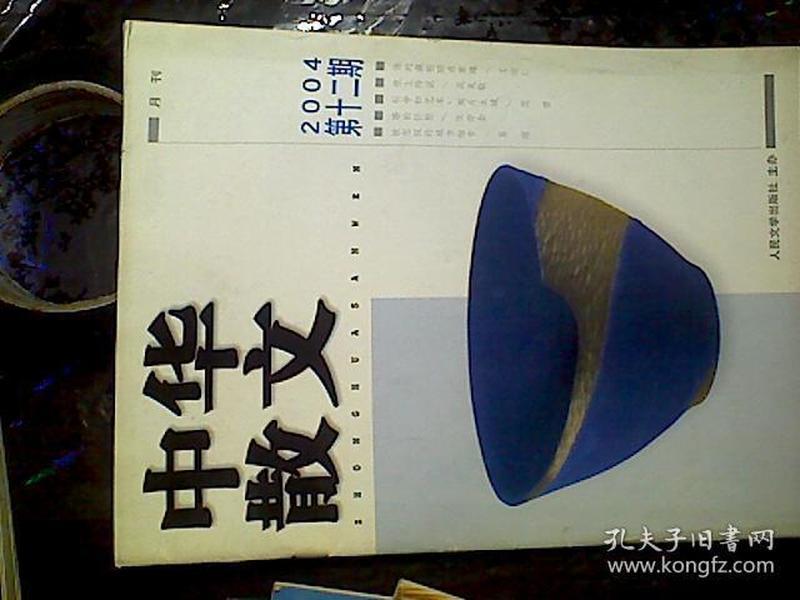 中华散文2004年第12期