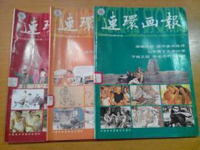 连环画报 2004年2,3,4(3期合售)