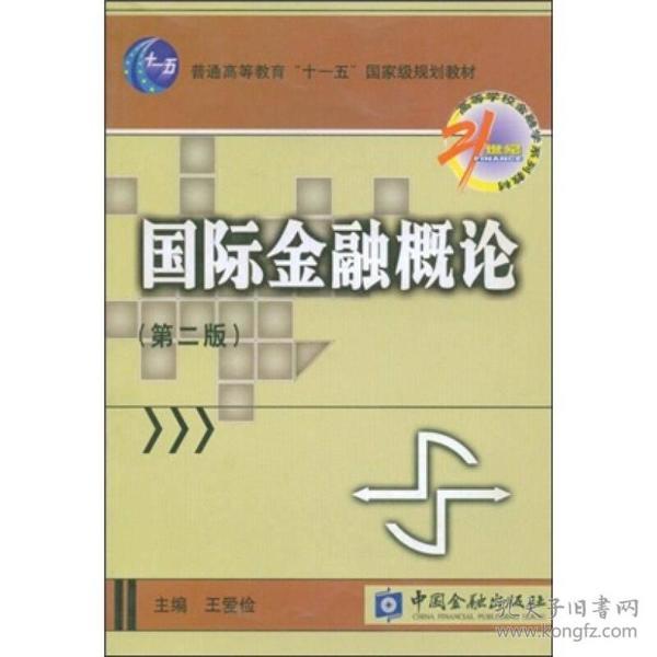 国际金融概论 第2二版 王爱俭 中国金融出版社
