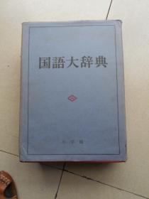 国语大辞典 小学馆 硬精装有护封 日文版