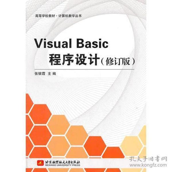 9787512406902Visual Basic程序设计(修订版)