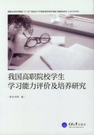 我国高职院校学生学习能力评价及培养研究