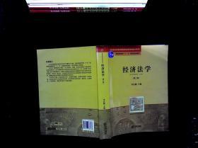 普通高等教育国家级规划教材系列:经济法学(第2版)