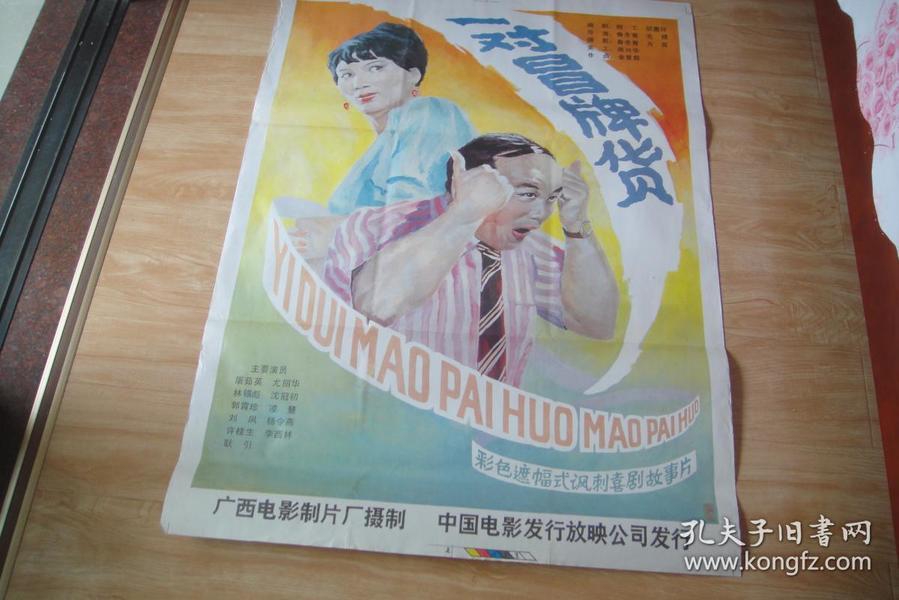 全开(大幅)经典电影海报《一对冒牌货不》