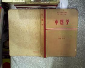 中医学 第二版
