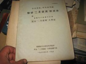文艺战线上两条路线斗争大事记(1949-1967).