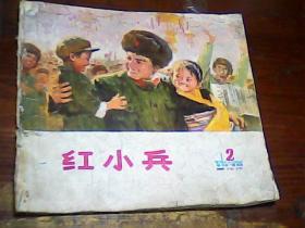 红小兵1978.2 黑龙江