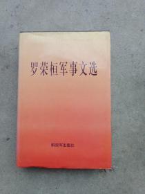 罗荣桓军事文选 32开精装