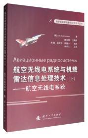 俄罗斯最新装备理论与技术丛书 航空无线电系统与机载雷达信息处理技术(上):航空无线点系统