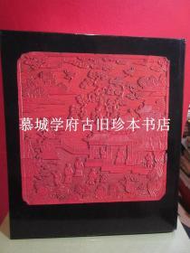 《德国林登博物馆馆藏世界各地艺术品(含中国)》上下册 / 林登馆以收藏中国的青铜器与漆器著称 FERNE VÖLKER FRÜHE ZEITEN (ARIKA, OZEANIEN, AMERIKA, ORIENT, SÜDASIEN, OSTASIEN) - KUNSTWERKE AUS DEN LINDEN-MUSEUM