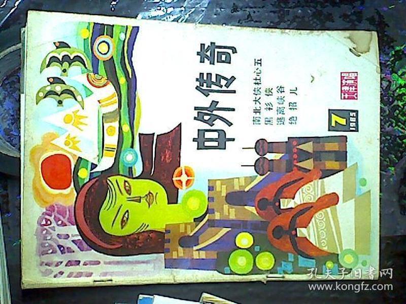 中外传奇天津演唱1985年第7期