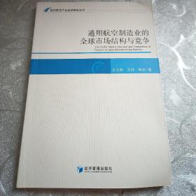现代航空产业经济研究丛书:通用航空制造业的全球市场结构与竞争