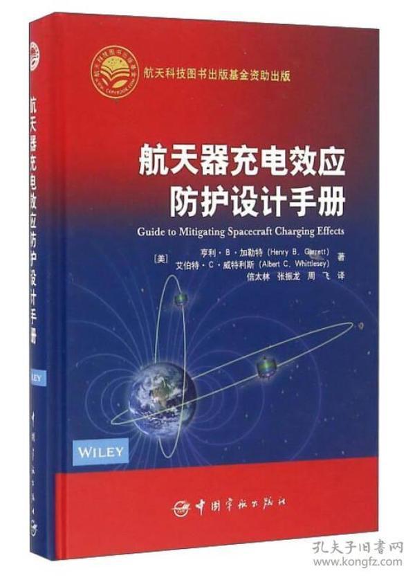 航天器充电效应防护设计手册