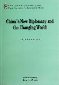 中国外交新局面与国际形势新变化(英文版)
