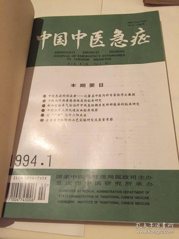 中国中医急症1994年1~6期