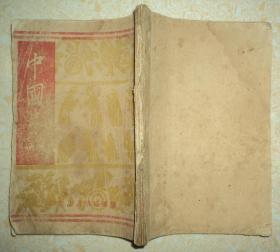 民国胶东新华书店出版【九一八】十周年沉痛纪念日、【中国史话】、品好完整一册。