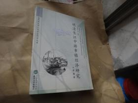 明清长江中游市镇经济研究【作者签名本】