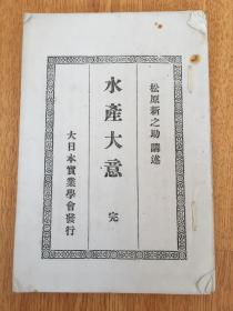 民国日本出版《水产大意》一册全,日本渔业内容