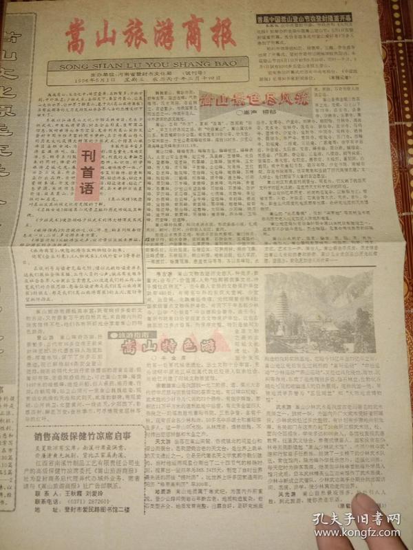 嵩山旅游商报试刊号