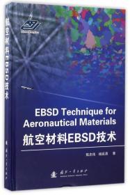 航空材料EBSD技术