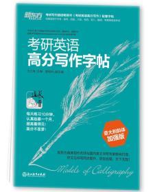 新东方 考研英语高分写作字帖(意大利斜体加强版)