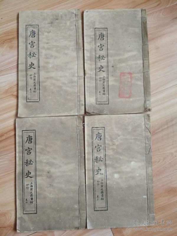 唐宫秘史(四册全)