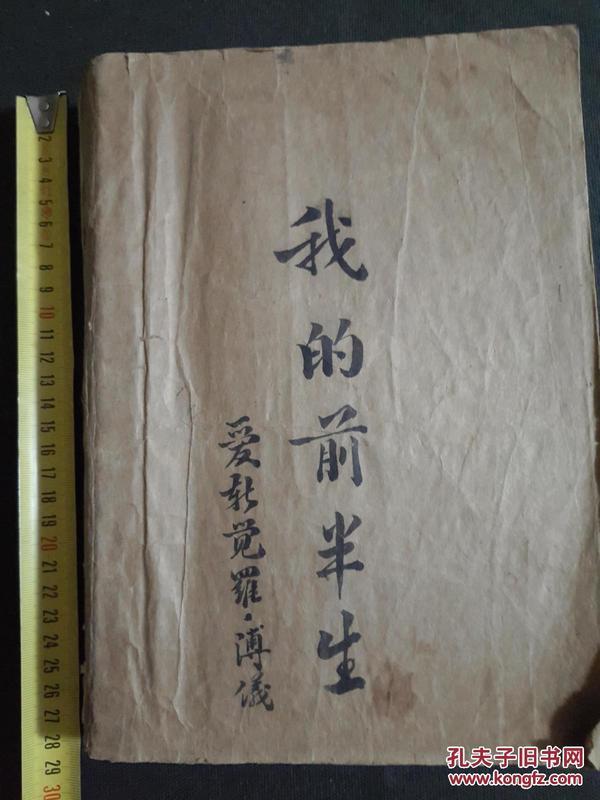 满州皇帝我的前半生(非卖品早期手抄本)
