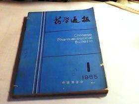 药学通报1985年第20卷(1.2.3.4.5)