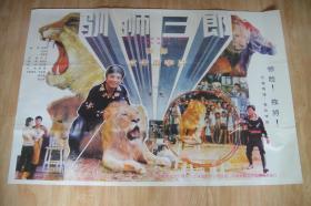 全开(大幅)经典电影海报《驯狮三郎》