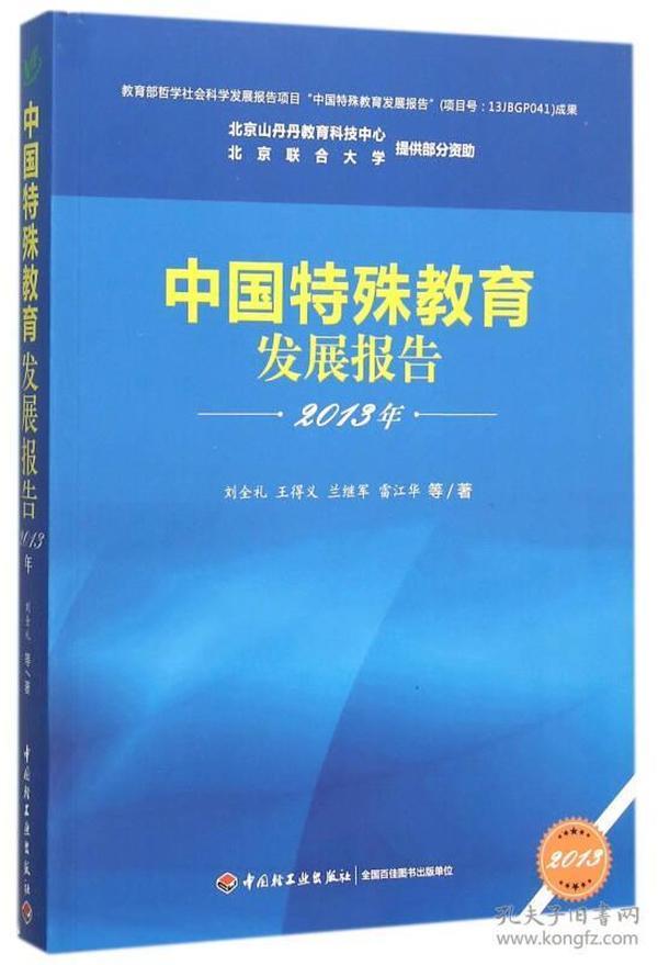 2013年-中国特殊教育发展报告