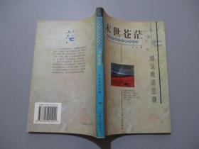 末世苍茫——细说晚清思潮(中华传统文化随谈丛书)
