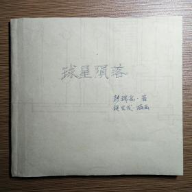 剪报.连载小说:球星陨落(1-46全)合订 每页配名家钱生发署名插图