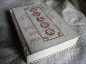 中国寓言大辞典