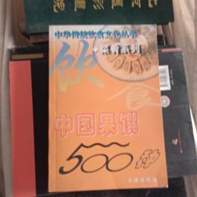 中国果馔500种