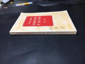 中华人民共和国发展国民经济的第一个五年计划.1953-1957年
