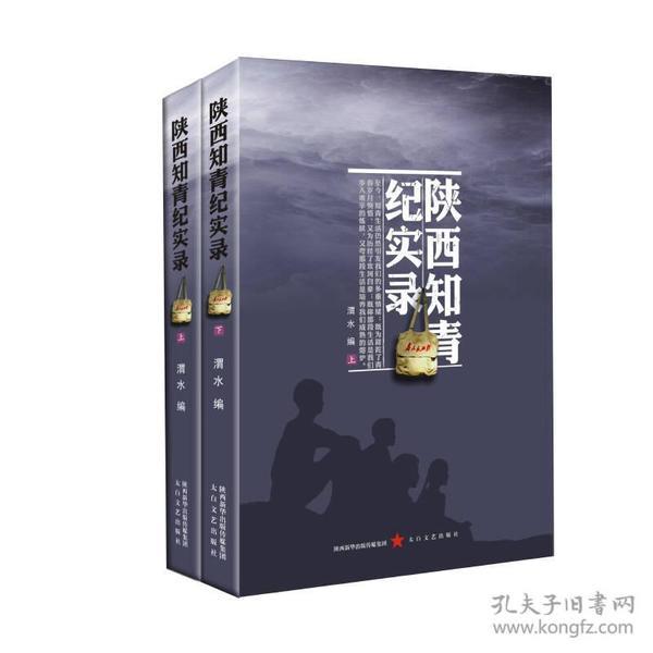 陕西知青纪实录-(全2册)