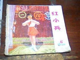 红小兵1978.6 黑龙江