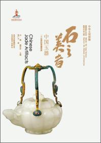中华文明探微·石之美者:中国玉器