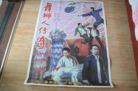 全开(大幅)经典电影海报《舞狮人传奇》