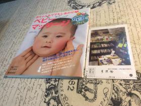 日文原版 :  ベヒー マッサージ (小孩按摩 附DVD )  【存于溪木素年书店】
