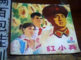 红小兵1978.3 黑龙江