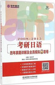 (2008-2015)考研日語歷年真題詳解及全真模擬8套卷